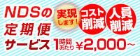 NDSの定期便サービス1時間あたり¥2,000~